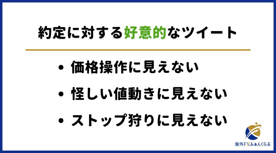 xm_約定_高評価