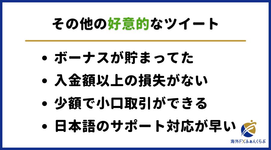 xm_その他_高評価