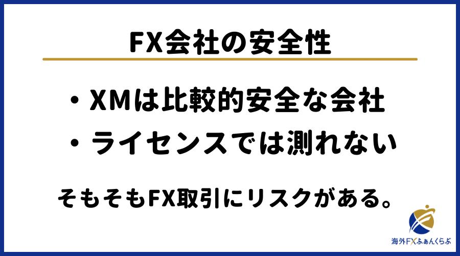 XM_安全性