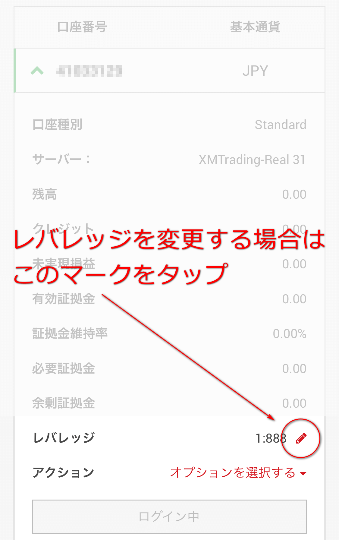 XMTradingレバレッジ変更方法スマホ
