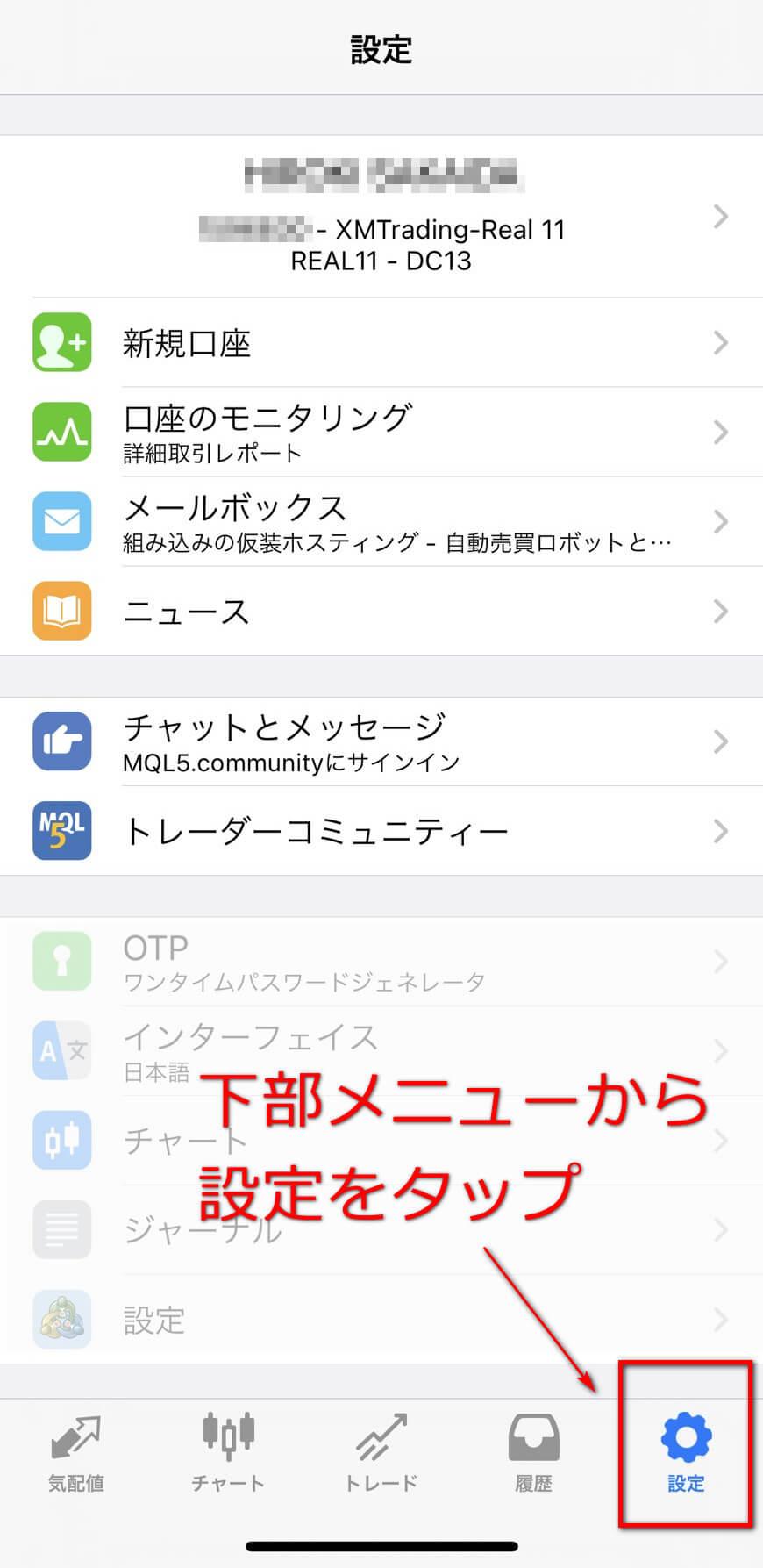 XMレバレッジ確認方法MT4アプリ1