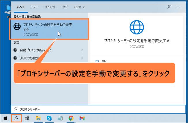 「プロキシサーバーの設定を手動で変更する」をクリックする