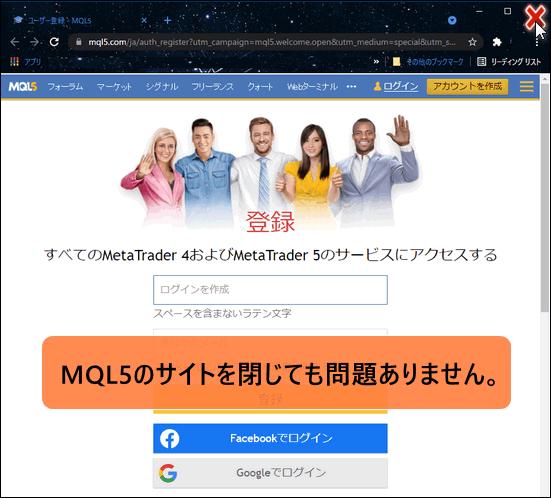 MT4_MQL5サイトを閉じる