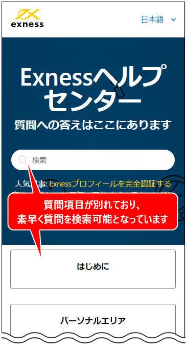 Exnessサポート_mb2