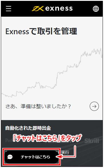 Exnessサポート_mb4