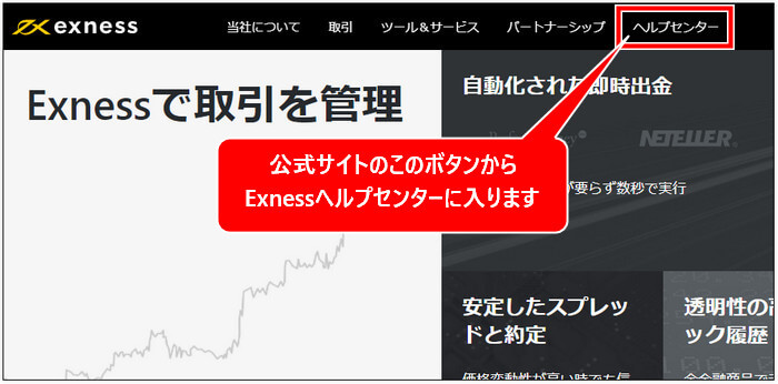 Exnessサポート_pc1