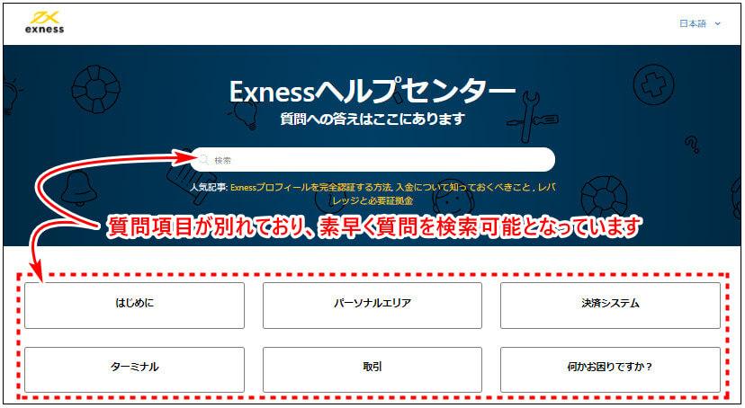 Exnessサポート_pc2