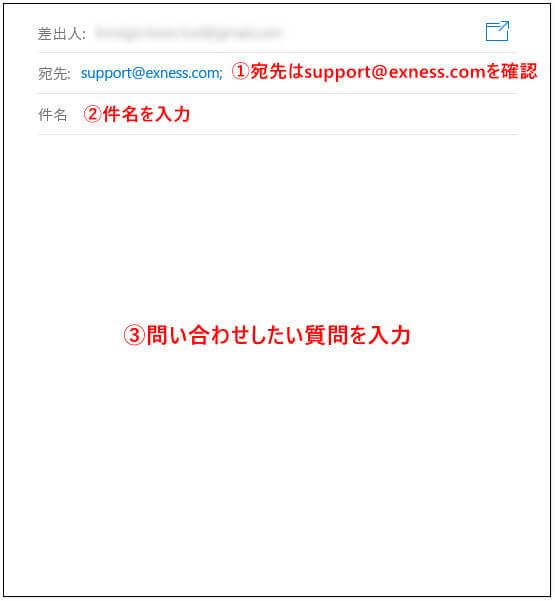 Exnessサポート_pc18