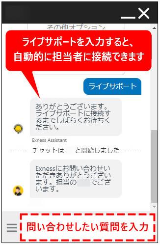 Exnessサポート_pcmb6