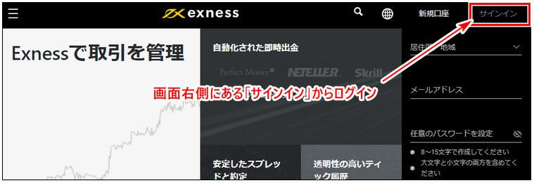 Exnessスワップポイント_pc9