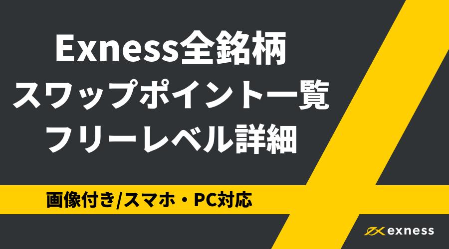 Exnessスワップポイント_アイキャッチ1