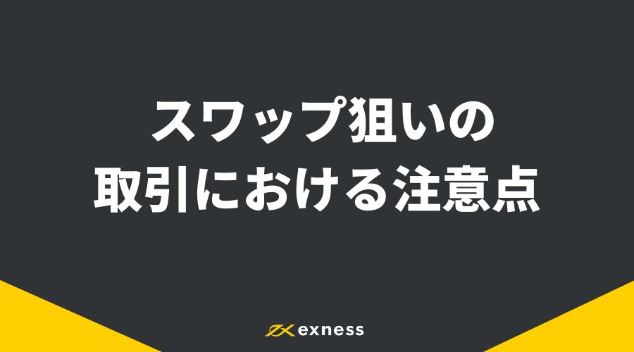 Exnessスワップポイント_アイキャッチ6