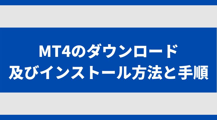 MT4のダウンロード・インストール方法と手順