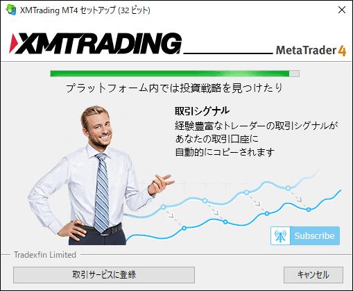 MT4_インストール中