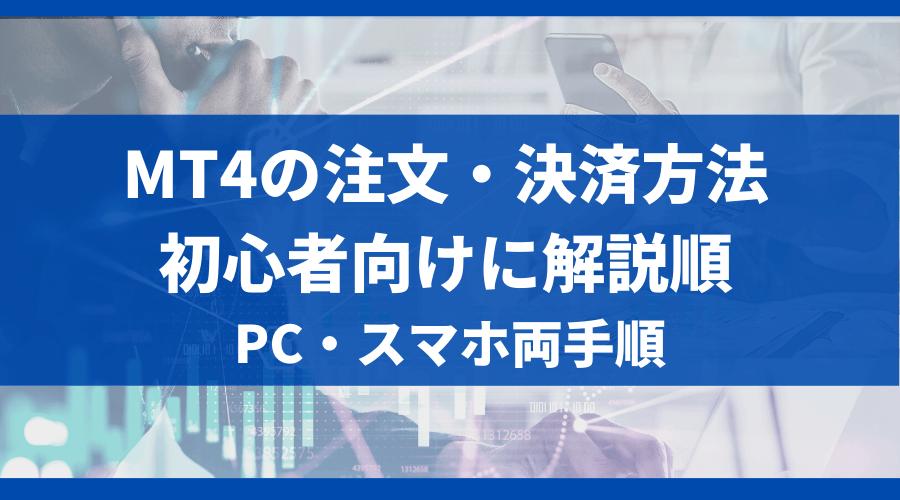 MT4の注文・決済方法を初心者向けに解説 PC/スマホ両手順_アイキャッチ