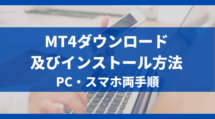 MT4ダウンロード及びインストール方法_アイキャッ