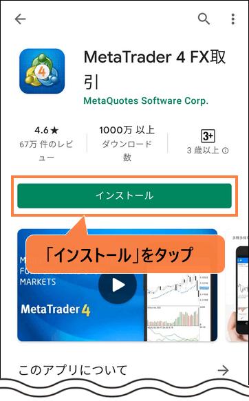 MT4アプリをインストール
