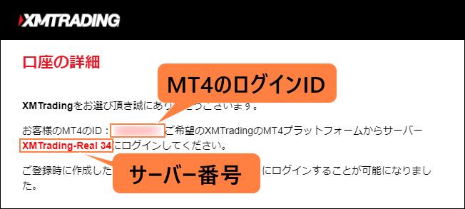XM_MT4口座の詳細