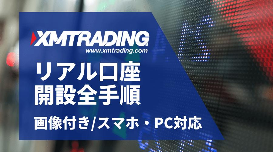 XMTrading_口座開設