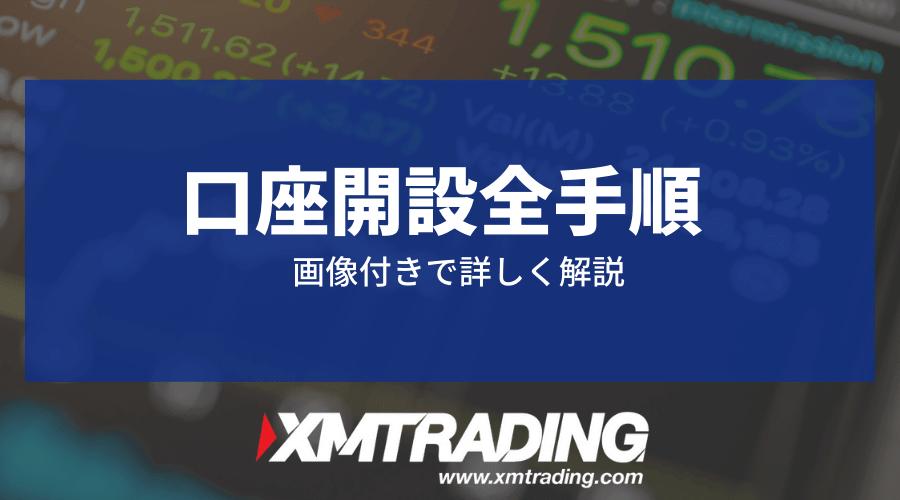 XMTrading_口座開設_手順