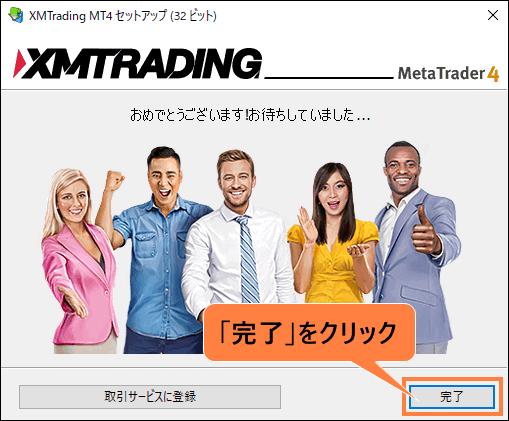 MT4_インストール完了