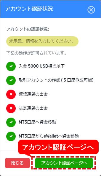 アカウント認証状況_MB