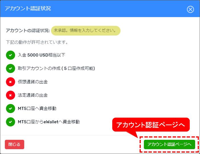 アカウント認証状況_PC