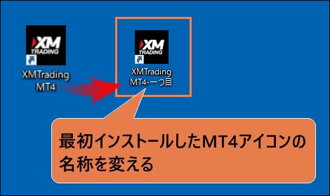 MT4アイコン名称を変更
