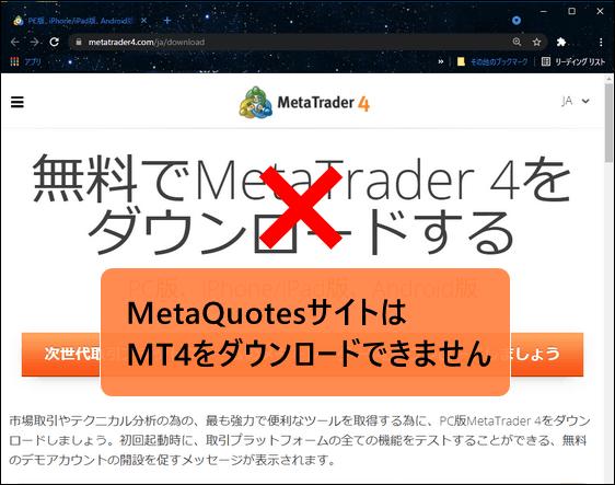 MT4_MetaQuotes会社サイト