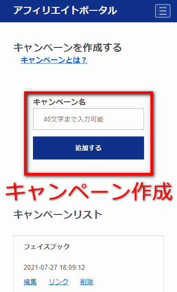 キャンペーン作成_スマホ