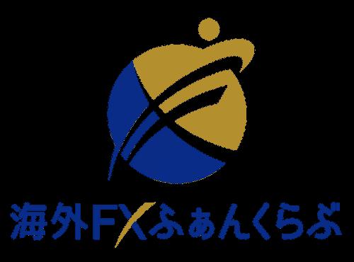海外FXふぁんくらぶロゴ_500×370_カラー