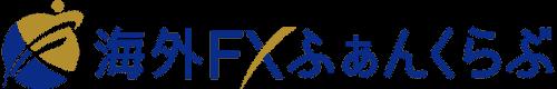 海外FXふぁんくらぶロゴ_500×80_カラー