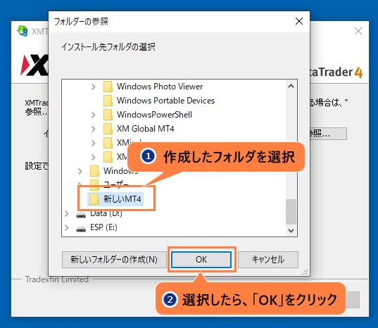 MT4ダウンロード_インストール先に作成したフォルダを選択
