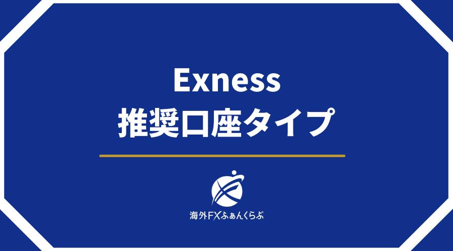 Exness推奨口座タイプ