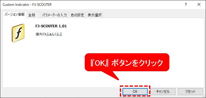 F3スカウター_起動画面