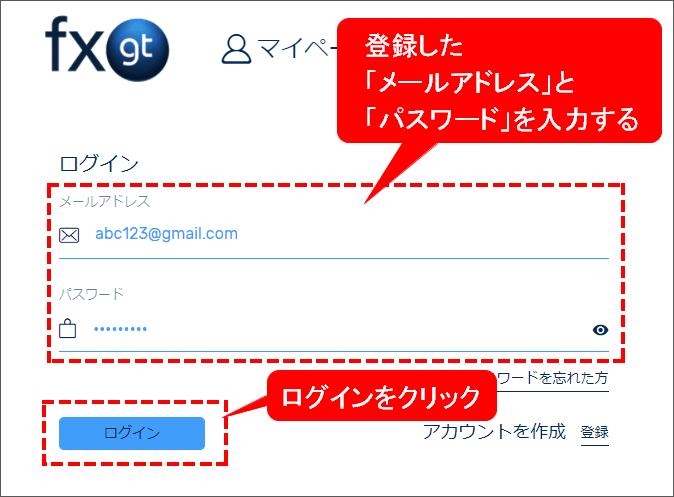 FXGT_ログイン画面_PC