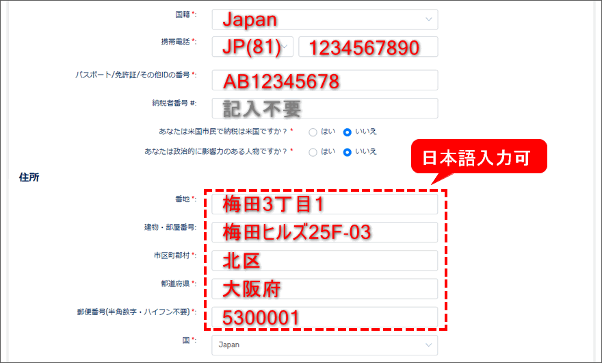口座開設_住所入力_PC