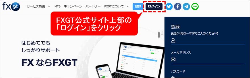 FXGT_公式サイト_PC