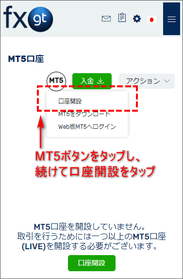 fxgt_口座開設_mb