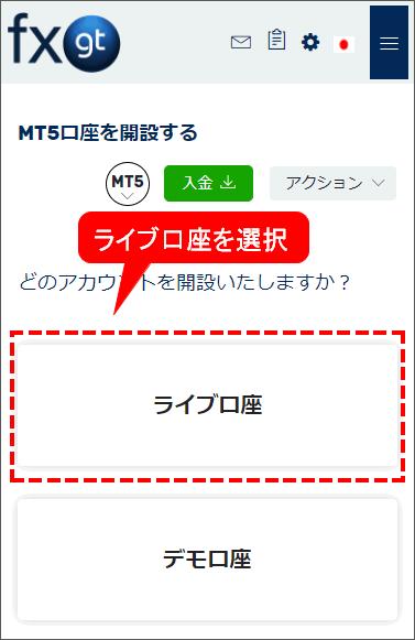 fxgt_ライブ口座_mb