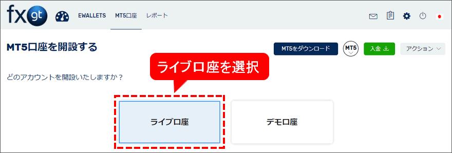 fxgt_ライブ口座_pc