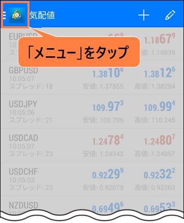 MT4スマホアプリのメニューボタン