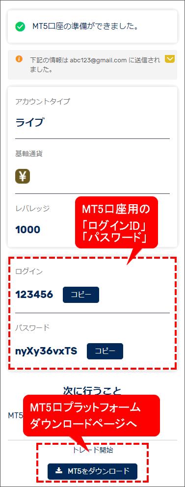FXGT_MT5_ログイン情報_MB