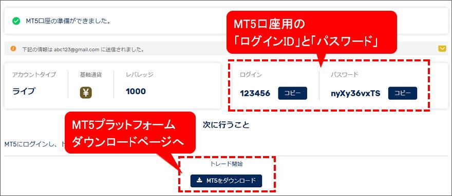 FXGT_MT5_ログイン情報_PC