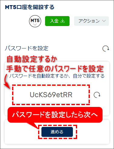 MT5口座_パスワード設定_mb