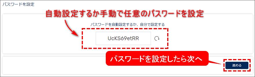 MT5口座_パスワード設定_pc