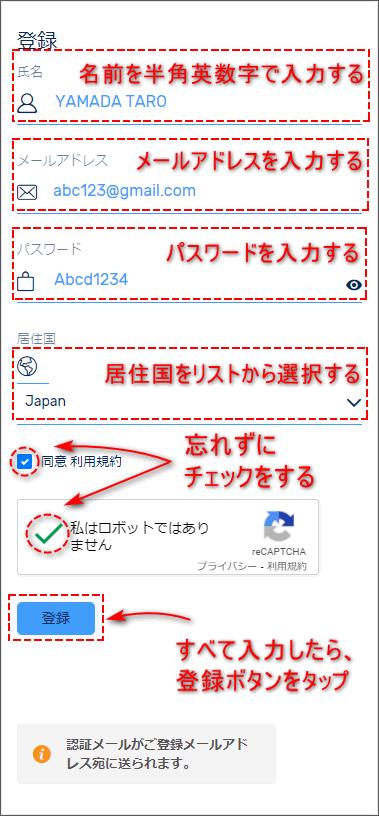 FXGT_口座登録_スマホ