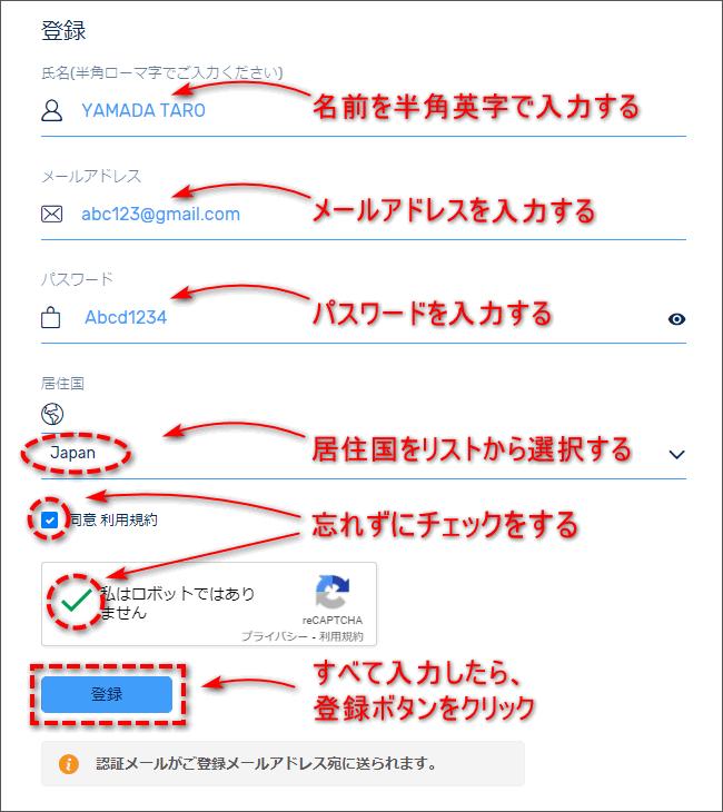 FXGT_口座登録_パソコン