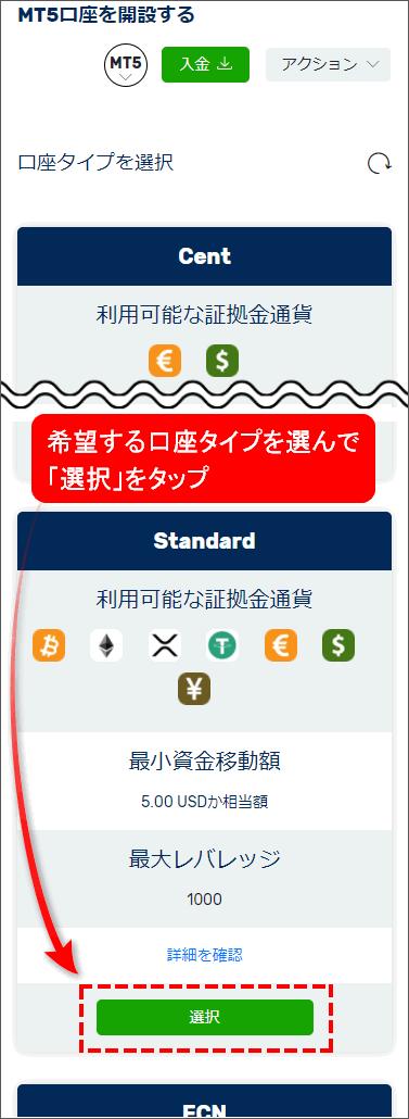 FXGT_口座タイプ選択_MB