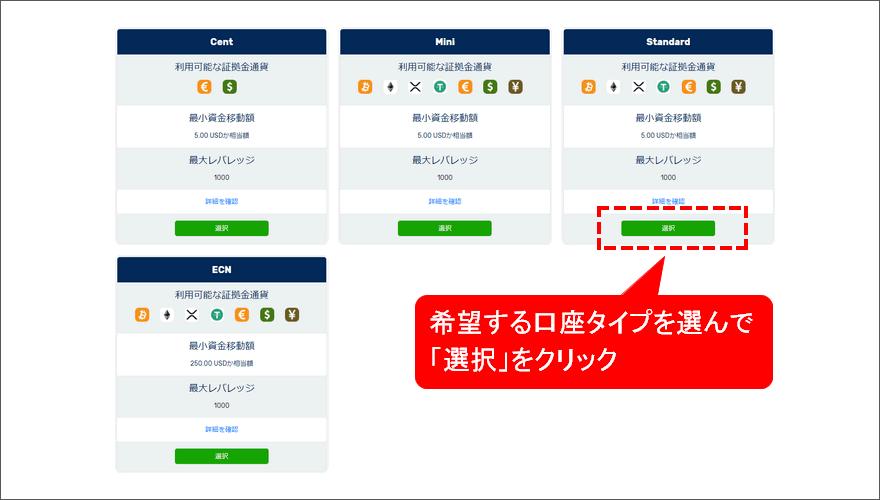 FXGT_口座タイプ選択_PC